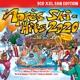 Apres Ski Hits 2020- XXL Fan Edition