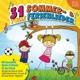 31 tolle Sommer - & Ferienlieder