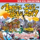 Apres Ski Hits 2019- XXL Fan Edition